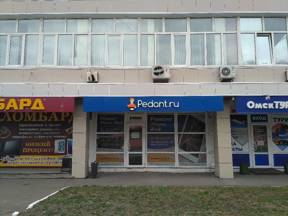 ремонт айфонов в омске адреса